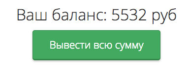 5 000 рублей в день Без вложений Программа AirMoney