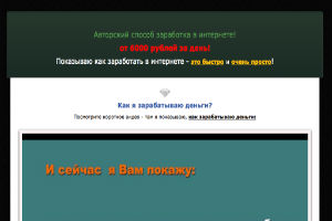 Метод Андрея Киселева Baza-vip и Финансовый агрегатор