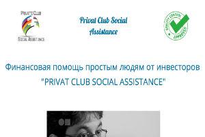 Privat Club Social Assistance от Daniel Rivera