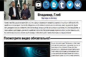 Владимир Глеб Партнеры по бизнесу