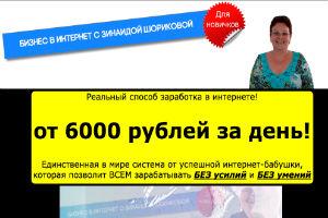 Денежный станок Зинаида Шорикова и Cash Generator