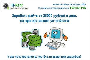 IQ-Rent Сдай компьютер в аренду