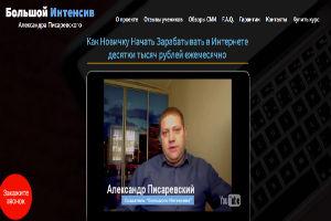 ОБЗОР Большой Интенсив Александра Писаревского