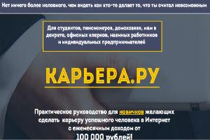 Карьера.ру Ленар Янгиров Юлия Максимова