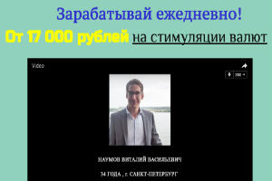 Блог Виталия Наумова от 17000 рублей на стимуляции валют Stimul-RV