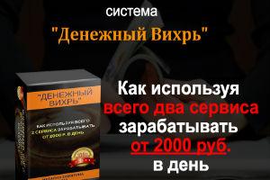 ОБЗОР Система Денежный вихрь — зарабатывай от 2000 р. в день