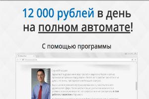 12 000 рублей в день на полном автомате Money Push