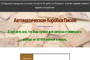 ОБЗОР КУРСА Автоматическая Коробка Писем