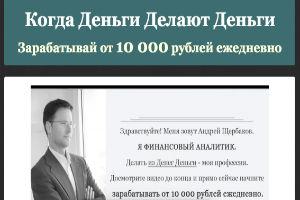 Когда деньги делают деньги Андрей Щербаков