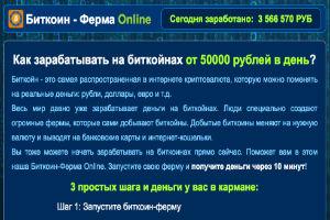 Биткоин - Ферма Online Как зарабатывать на биткойнах