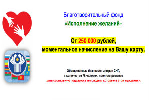 Благотворительный фонд Исполнение желаний