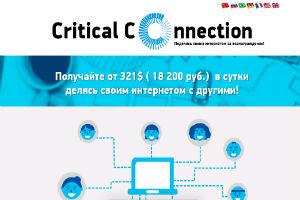 Critical Connection Получайте делясь своим интернетом с другими