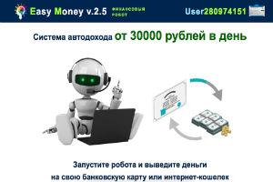 Финансовый робот - EasyMoney v.2.5