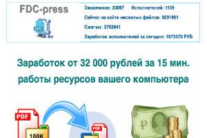 FDC-press Заработок от 32 000 рублей за 15 мин работы ресурсов вашего компьютера