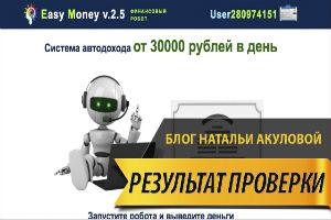 Финансовый робот - Fast Money v.2.7