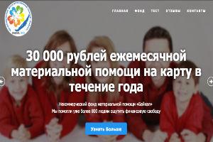 Некоммерческий фонд материальной помощи Байкал и Игорь Геннадьевич Сорокалетов