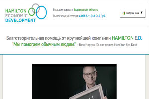 Hamilton Economic Development Глеб Нортон
