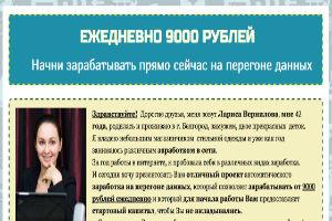Ежедневно 9000 рублей на перегоне данных