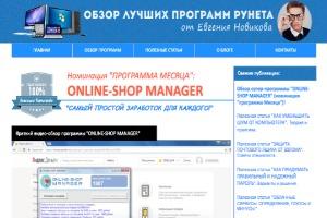 Программа Online-Shop manager Евгений Новиков