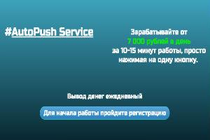 AutoPush Service