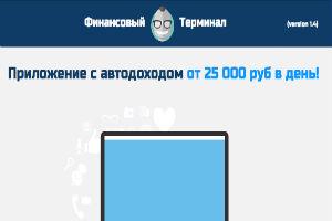 Финансовый терминал Приложение с автодоходом от 25 000 руб в день