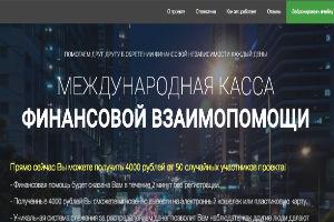 Международная система финансовой взаимопомощи