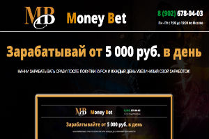 Money Bet Зарабатывай от 5 000 руб в день