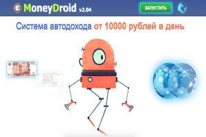 MoneyDroid v2.04 Система автодохода от 10000 рублей в день
