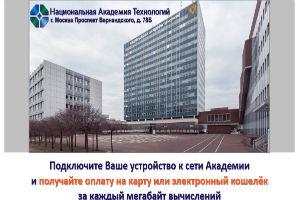Национальная Академия Технологий
