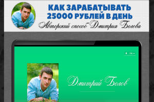Авторский способ Дмитрия Белова Power Rental Market