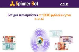 Spinner Bot v7.01.12