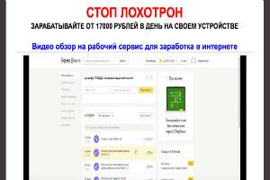 Стоп Лохотрон Online Stream Service