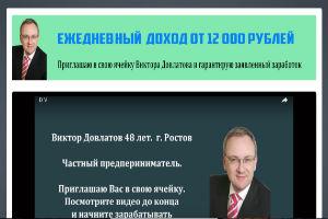 Ячейка Виктора Довлатова Lead Сервис комплексного дохода