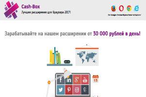 Расширение Cash-Box