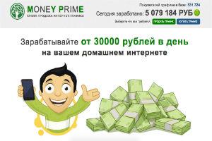 Money Prime Money Smile купля-продажа интернет-трафика