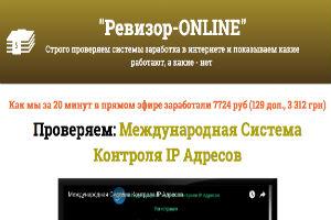 Ревизор-ONLINE Международная Система Контроля IP Адресов