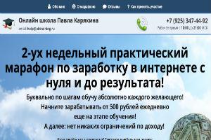 ОТЗЫВ Онлайн школа Павла Карякина – практический марафон