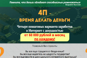 4П - время делать деньги