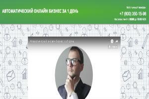ОТЗЫВ Автоматический онлайн бизнес за 1 день