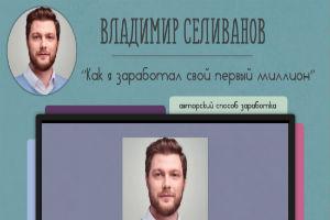 Proxy Swich Владимир Селиванов