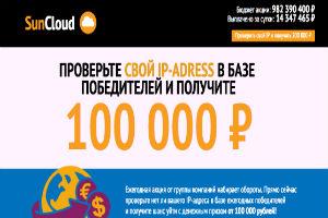 SunCloud Проверьте свой IP-ADRESS