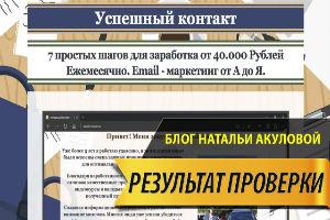 ОТЗЫВ Успешный контакт Сергей Абалмасов