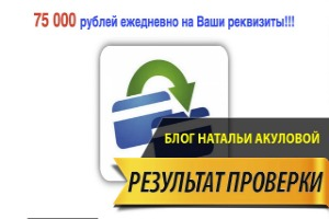 75 000рублей ежедневно на Ваши реквизиты