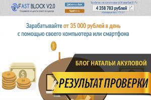Fast Block V2.0 Продавайте мощности своего процессора