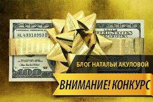 ВНИМАНИЕ КОНКУРС! 10000 рублей в подарок