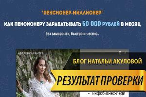 ПРОВЕРЕНО Пенсионер — Миллионер Ольга Аринина