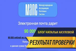 МАПС Международная ассоциация почтовых систем