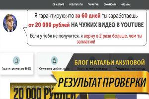 ОТЗЫВ За 60 дней от 20 000 рублей На ЧУЖИХ видео в YouTube