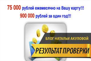 75 000 рублей ежемесячно на Вашу карту Анна Николаевна Ломако