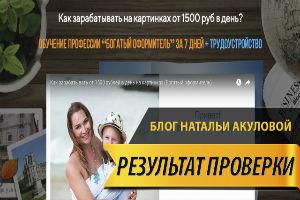 ОТЗЫВ Богатый оформитель Ирина Калинина Ольга Аринина